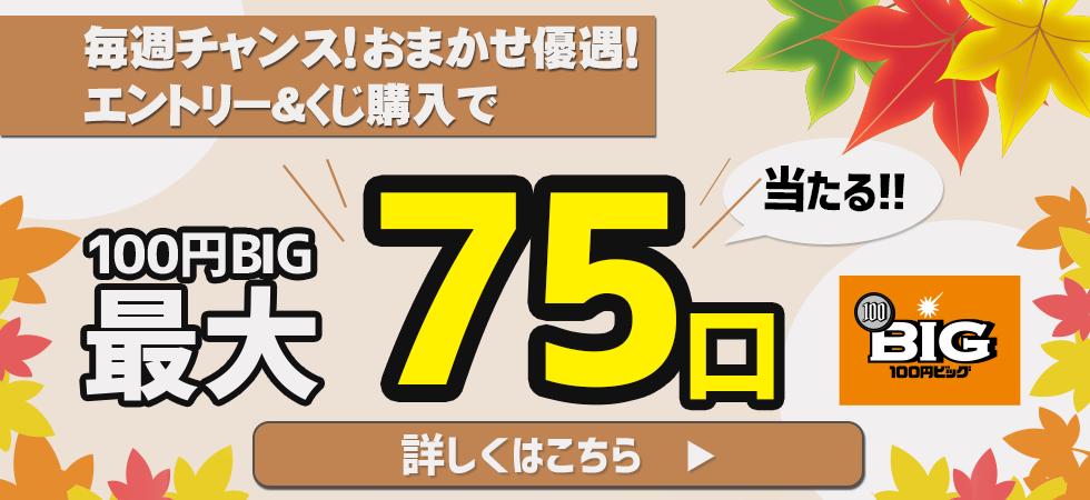 【楽天toto】毎週チャンス!おまかせ優遇!エントリー&くじ購入で100円BIG最大75口当たる♪