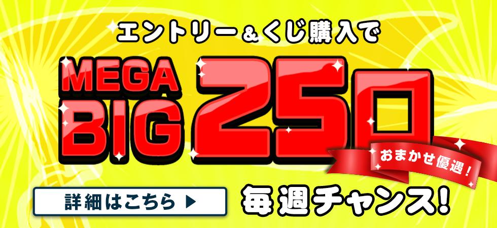 【楽天toto】毎週チャンス!おまかせ優遇!エントリー&くじ購入でMEGA BIG最大25口当たる♪