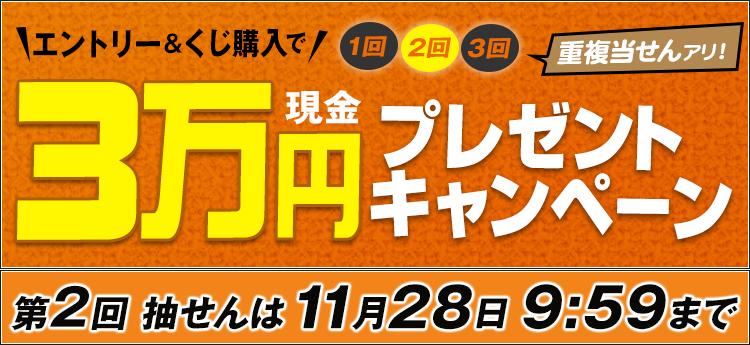 【楽天toto】重複当せんあり!エントリー&くじ購入で現金3万円が最大3回当たる♪