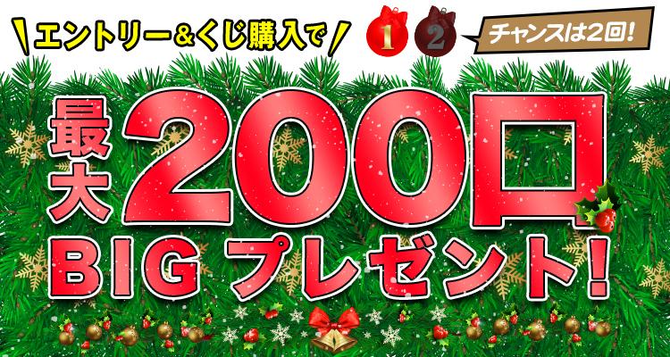 【楽天toto】チャンスは2回!楽天totoのクリスマス☆エントリー&くじ購入でBIG最大200口当たる