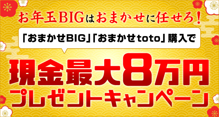 【楽天toto】お年玉BIGはおまかせに任せろ!「おまかせBIG」「おまかせtoto」購入で現金最大8万円プレゼント!