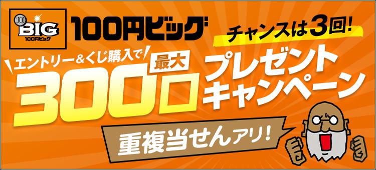 【楽天toto】重複当せんあり!エントリー&くじ購入で100円BIG300口が最大3回当たる♪