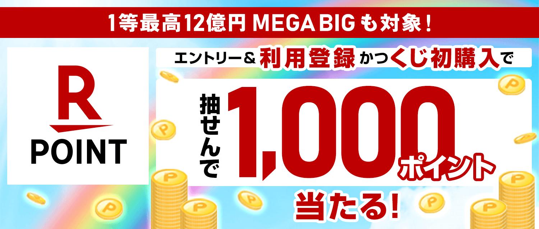 楽天toto】1等最高12億円MEGA BIGも対象!エントリー&くじ初