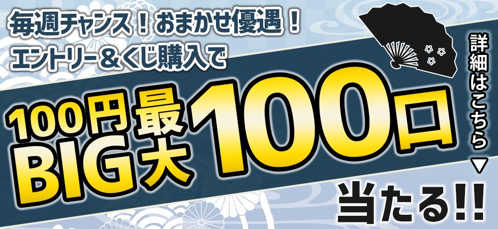 【楽天toto】毎週チャンス!おまかせ優遇!エントリー&くじ購入で100円BIG最大100口当たる♪