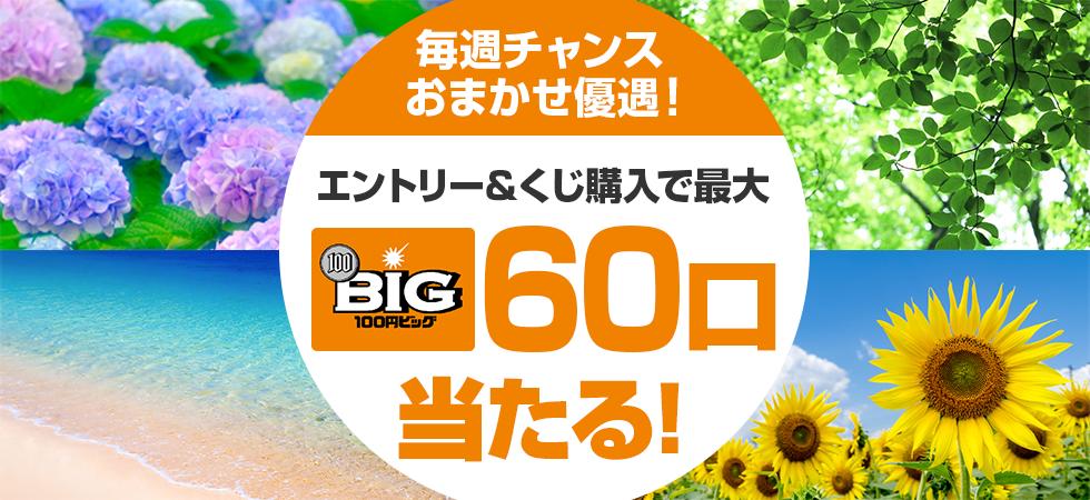 【楽天toto】毎週チャンス!おまかせ優遇!エントリー&くじ購入で100円BIG最大60口当たる♪