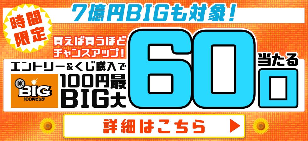 【楽天toto】7億円BIGも対象!買えば買うほどチャンスアップ!エントリー&くじ購入で100円BIG最大60口当たる♪
