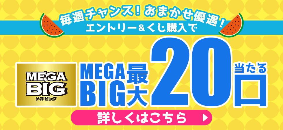 【楽天toto】毎週チャンス!おまかせ優遇!エントリー&くじ購入でMEGA BIG最大20口当たる♪