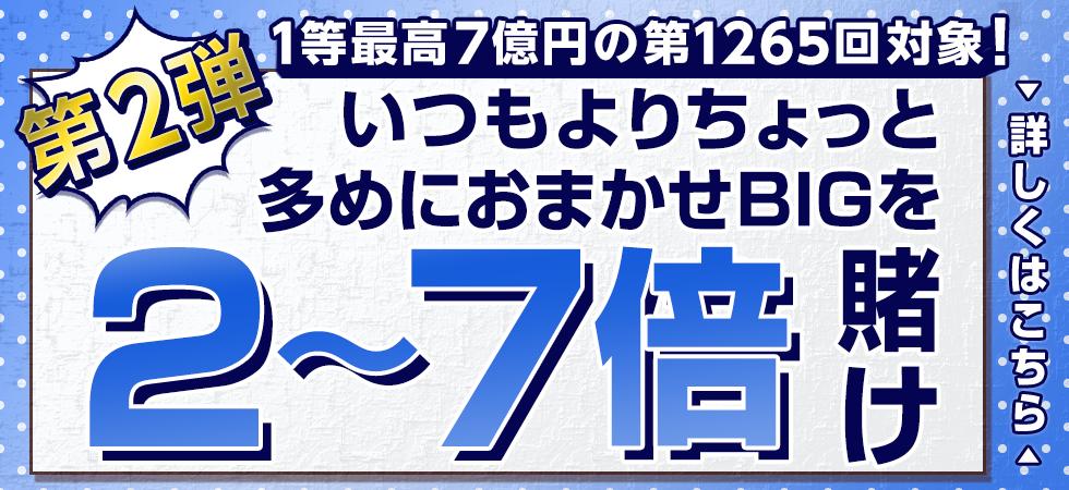 【楽天toto】1等最高7億円の第1265回対象!いつもよりちょっと多めにおまかせBIGを2~7倍賭け!!第2弾
