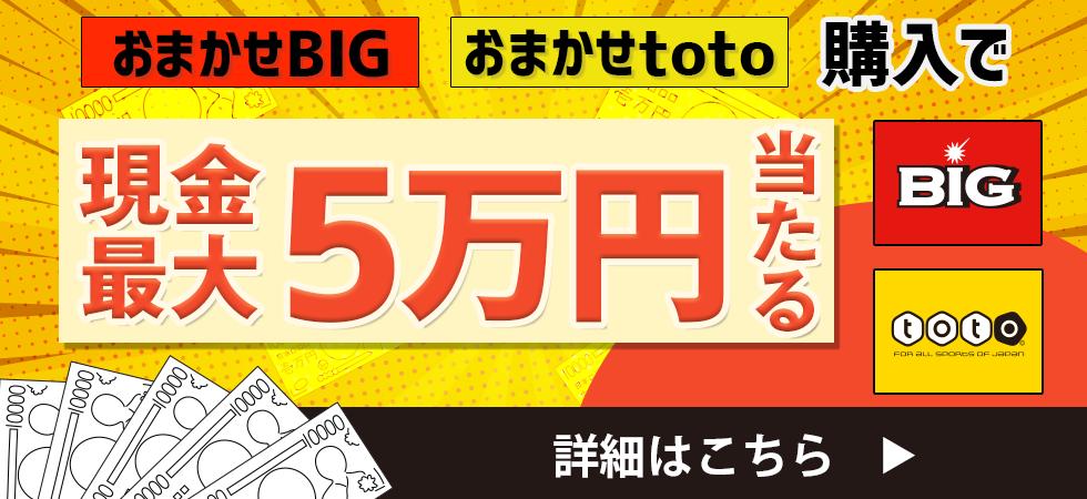 【楽天toto】エントリー&「おまかせBIG」「おまかせtoto」購入で現金最大5万円当たる!