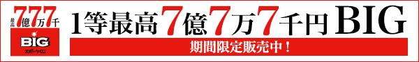 1等最高7億7万7千円BIG 期間限定販売中!7月3日まで