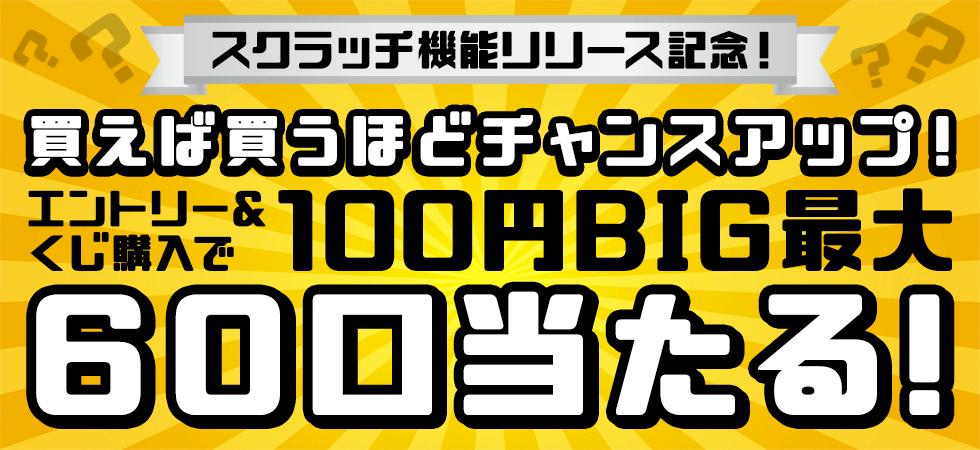 【楽天toto】スクラッチモードリリース記念!買えば買うほどチャンスアップ!エントリー&くじ購入で100円BIG最大60口当たる♪