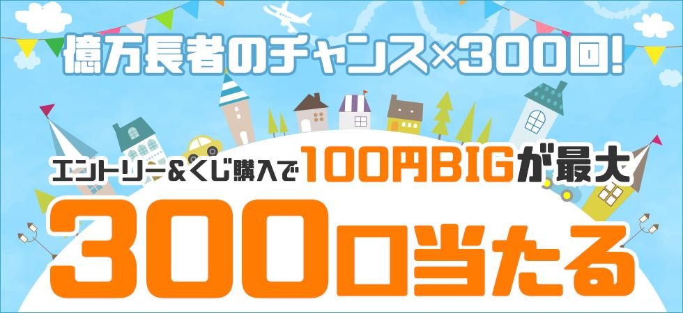 【楽天toto】億万長者のチャンス×300回!エントリー&くじ購入で100円BIG最大300口当たる
