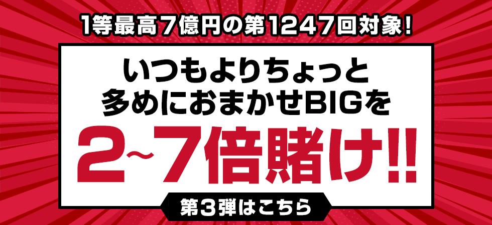 【楽天toto】1等最高7億円の第1247回対象!いつもよりちょっと多めにおまかせBIGを2~7倍賭け!!第3弾