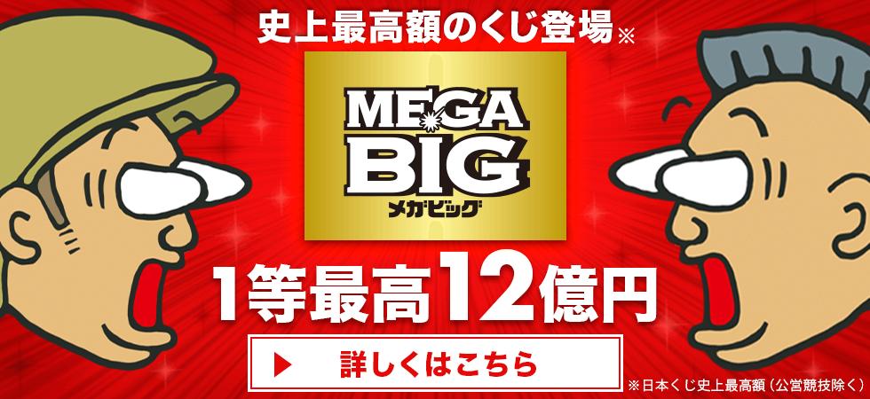 MEGA BIG 史上最高額のくじ登場1等最高12億円