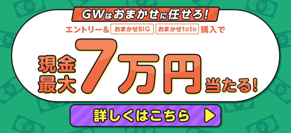 【楽天toto】GWはおまかせに任せろ!エントリー&「おまかせBIG」「おまかせtoto」購入で現金最大7万円当たる!