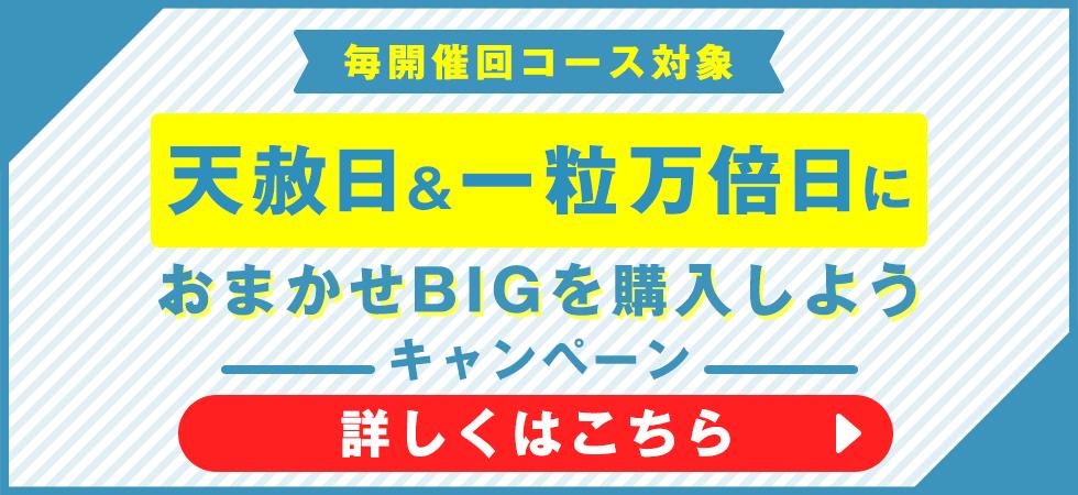 【楽天toto】毎開催回コース対象:天赦日&一粒万倍日におまかせBIGを購入しようキャンペーン