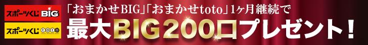 【楽天toto】「おまかせBIG」「おまかせtoto」1ヶ月継続でBIG200口プレゼント!