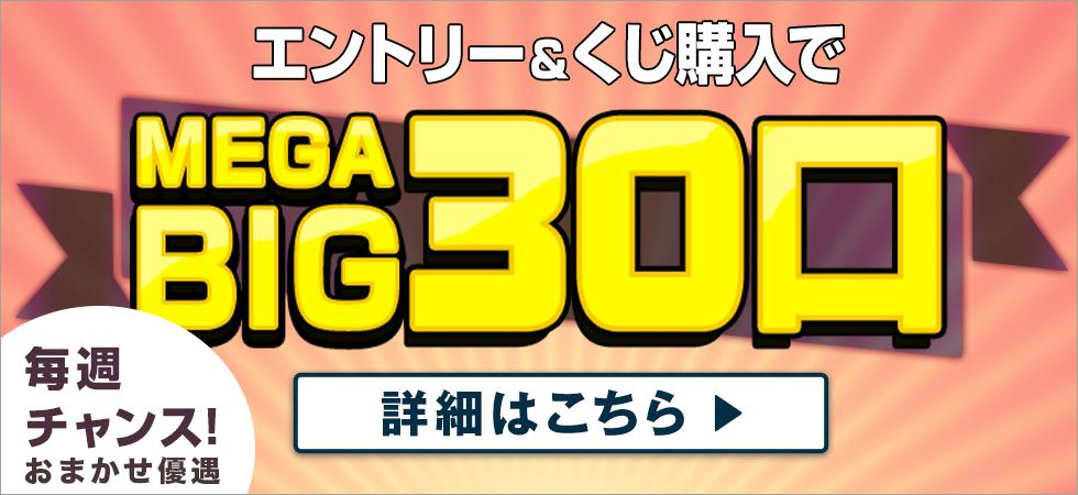 【楽天toto】毎週チャンス!おまかせ優遇!エントリー&くじ購入でMEGA BIG30口当たる♪