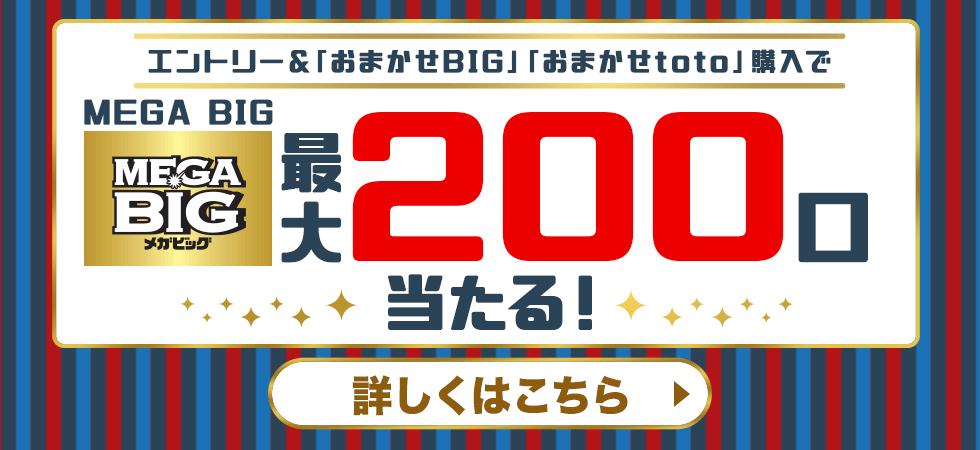 【楽天toto】エントリー&「おまかせBIG」「おまかせtoto」購入でMEGA BIG最大200口当たる!