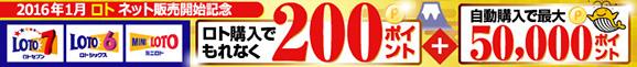 ロト(LOTO)ネット購入販売開始記念キャンペーン!ロト購入で楽天スーパーポイントもれなく200ポイント!