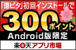 「楽天アプリ市場(Android限定)」&楽天totoアプリ「億ピタ」の両方インストールで今なら300ポイントプレゼント!さらに抽選で10人に1人1,000ポイントのWチャンス!