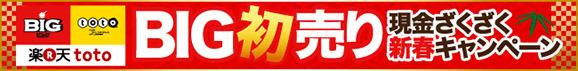 【楽天toto】BIG★初売り 現金ざくざく新春キャンペーン♪