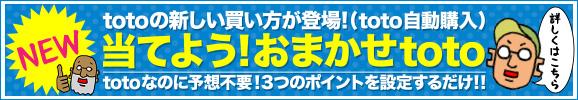 【totoの新しい買い方が登場!(toto自動購入)】当てよう!おまかせtoto:totoなのに予想不要!3つのポイントを設定するだけ!!