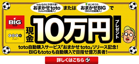 【楽天toto】「おまかせtoto」リリース記念!おまかせtoto・おまかせBIGデビューで現金10万円プレゼント♪