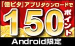 [Android限定]「億ピタ」アプリダウンロードで150ポイント