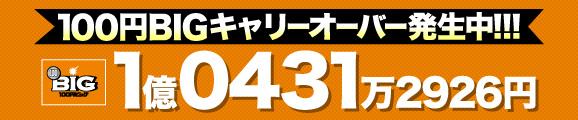 100円BIGキャリーオーバー発生中!!