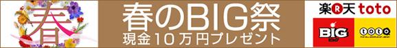 【楽天toto】春のBIG祭り★好評につき第2弾!くじ購入で現金10万円プレゼント!