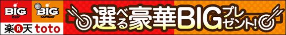 【楽天toto】「おまかせtoto」リリース記念!おまかせtoto利用で全員ポイント10倍!