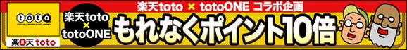 【楽天toto】[totoONEコラボ企画] toto予想屋とおまかせtotoがガチンコ対決!おまかせtoto利用で全員ポイント10倍!