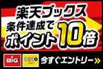 おまかせ登録を楽天ブックス店でしよう!!今ならポイント10倍!