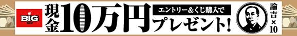 【楽天toto】BIG1等最高10億円販売中★現金10万円5本&現金1万円50本プレゼント!