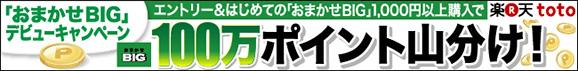 【楽天toto】はじめての方限定!「おまかせBIG」「おまかせtoto」で100万ポイント山分けキャンペーン
