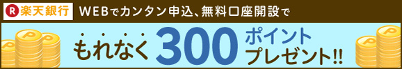 【楽天銀行】WEBでカンタン申込、無料口座開設でもれなく300ポイントプレゼント!