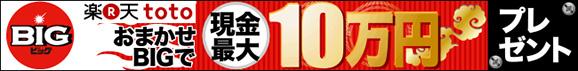 【楽天toto】継続は力なり!「おまかせBIG」半年間継続で現金最大10万円プレゼント!
