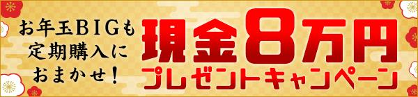 【楽天toto】「おまかせBIG」「おまかせtoto」1カ月継続で現金最大8万円プレゼント