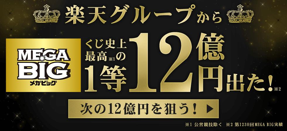 MEGA BIG楽天グループからくじ史上最高1等12億円出た!