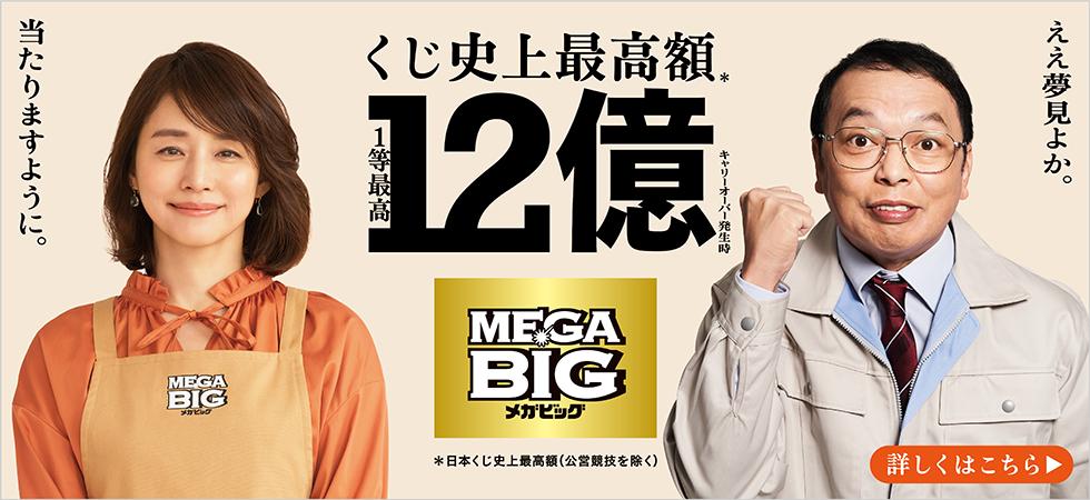 MEGA_BIG、12億_banner