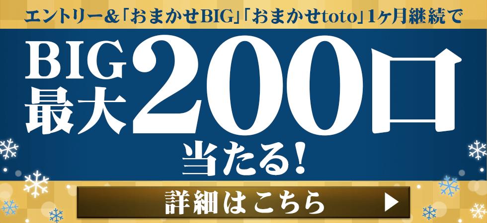 【楽天toto】エントリー&「おまかせBIG」「おまかせtoto」1ヶ月継続でBIG200口当たる!