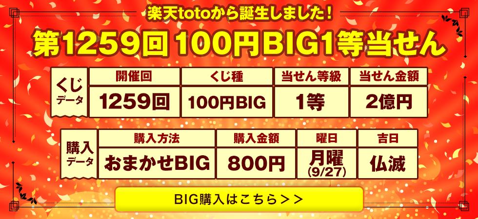 楽天totoから誕生しました!第1259回100円BIG1等当せん