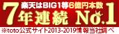 楽天totoはBIG1等6億円本数7年連続No.1※toto公式サイト2013-2019情報当社調べ